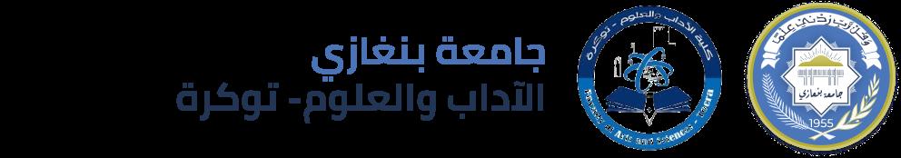 الآداب والعلوم- توكرة| جامعة بنغازي